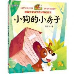 书香校园2年级上-小狗的小房子