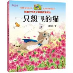 书香校园2年级上-一只想飞的猫