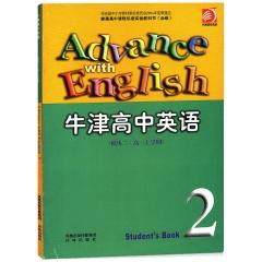 英语2(必修2)(含磁带)译林出版社
