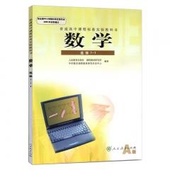 数学·选修1-1 人民教育出版社