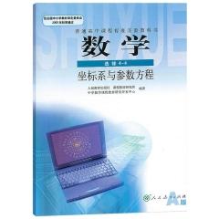 数学·坐标系与参数方程(选修4-4)人民教育出版社