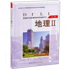 地理2(必修2)湖南教育出版社