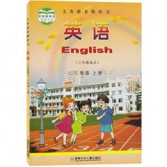 课标教科书 英语三年级上册  湖南少年儿童出版社