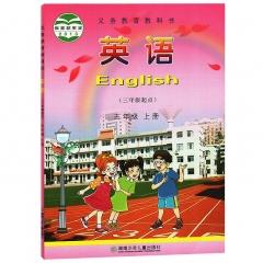 课标教科书 英语五年级上册 湖南少年儿童出版社