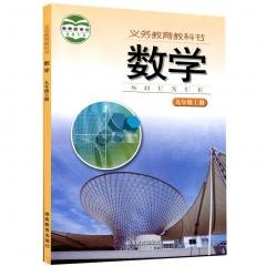 课标教科书 数学九年级上册 湖南教育出版社