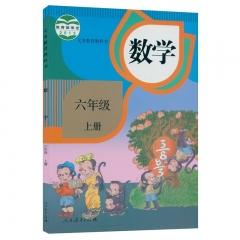 课标教科书 数学六年级上册 人民教育出版社