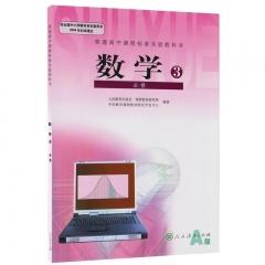 数学3(刘绍学主编)(必修3)人民教育出版社