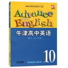 英语10(选修10)(含磁带) 译林出版社