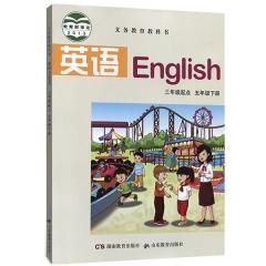 19春教科书英语五年级下册  湖南教育出版社/山东教育出版社