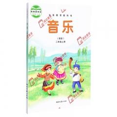 19秋教科书音乐(简谱)二年级上册 湖南文艺出版社