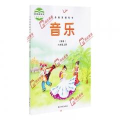 19秋教科书音乐(简谱)六年级上册 湖南文艺出版社