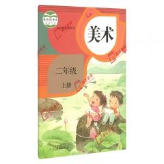 19秋教科书美术二年级上册(含练习册) 人民教育出版社