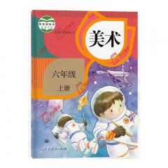 19秋教科书美术六年级上册(含练习册) 人民教育出版社