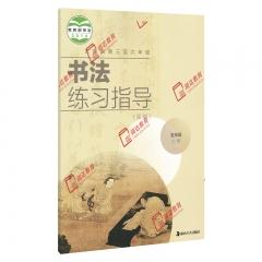 19秋书法练习指导(实验)五年级上册 湖南美术出版社