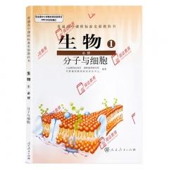 生物(必修1)19Q 人民教育出版社
