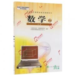 数学2(刘绍学主编)(必修2)19Q 人民教育出版社