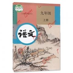 课标教科书 语文九年级上册19Q  人民教育出版社