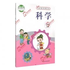 19秋教科书科学二年级上册  湖南科技出版社