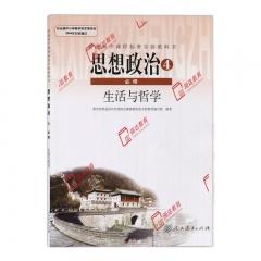 19Q 思想政治·生活与哲学(必修4) 人民教育出版社