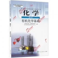 19Q 化学·有机化学基础(选修5) 人民教育出版社