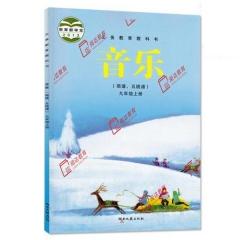 19Q 课标教科书 音乐九年级上册 湖南文艺出版社