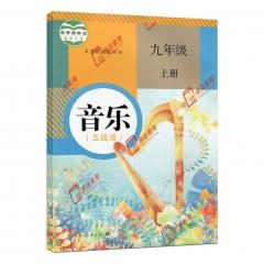 19秋教科书音乐(五线谱)九年级上册  人民教育出版社