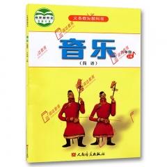 19秋教科书音乐(简谱)六年级上册 人民音乐出版社