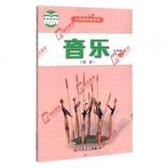 19秋教科书音乐(简谱)五年级上册 人民音乐出版社