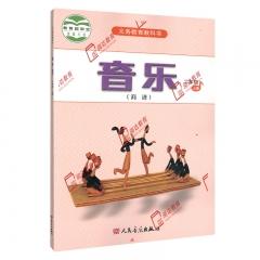 19秋教科书音乐(简谱)二年级上册 人民音乐出版社