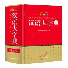 彩图班汉语大字典(64开)