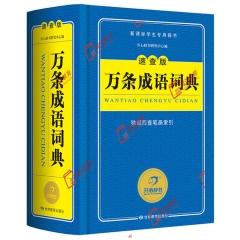 蓝色经典.万条成语词典·速查版
