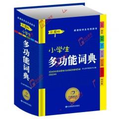 彩色经典·小学生多功能词典(彩图版)2016