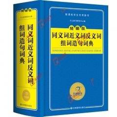 蓝色经典·同义词近义词反义词组词造句词典(2016)