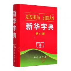 新华字典 第11版 双色本