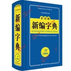 蓝色宝典·多功能新编字典(2016)