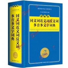 蓝色经典·同义词近义词反义词多音多义字词典(2015版)