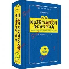 蓝色宝典·新编同义词近义词反义词多音多义字词典(2016)
