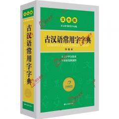 汉语经典·古汉语常用字字典(双色版平装本)(第3版)