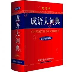 成语大词典最新修订版彩色本