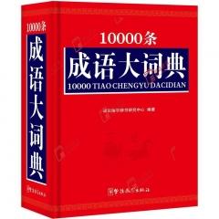 10000条成语大词典