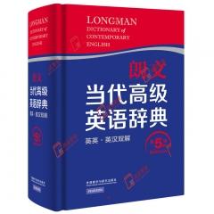 朗文当代高级英语辞典(英英·英汉双解)(第5版)