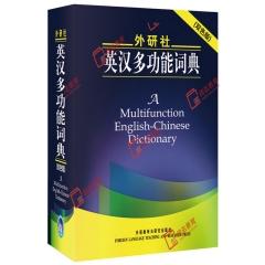 外研社英汉多功能词典(双色版)