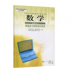 数学·优选法与试验设计初步(选修4-7)人教RJ 人民教育出版社