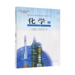 化学2(必修2)人教RJ 人民教育出版社