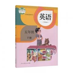 英语五年级下册(三年级起点)PEP 人民教育出版社