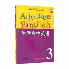 英语3(必修3)(含磁带)译林YL 译林出版社