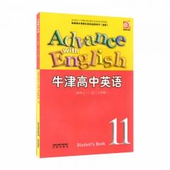 英语11(选修11)(含磁带)译林YL 译林出版社