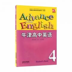 英语4(必修4)(含磁带)译林YL 译林出版社