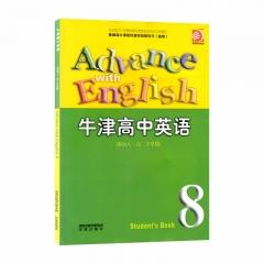 英语8(选修8)(含磁带)译林YL  译林出版社