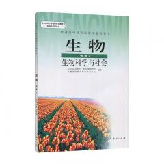 生物·生物科学与社会(选修2)人教RJ 人民教育出版社